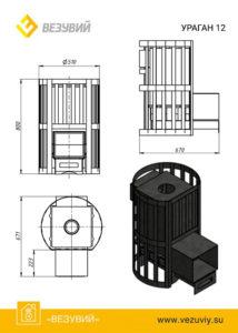 uragan-standart-12-dt-3-razrez